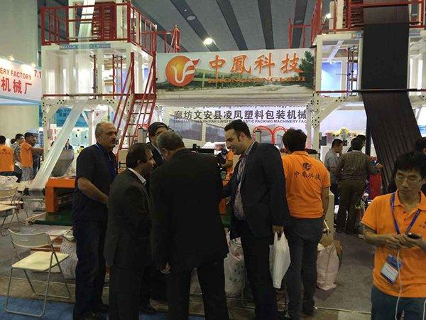2015广州雅式橡塑展 (18)