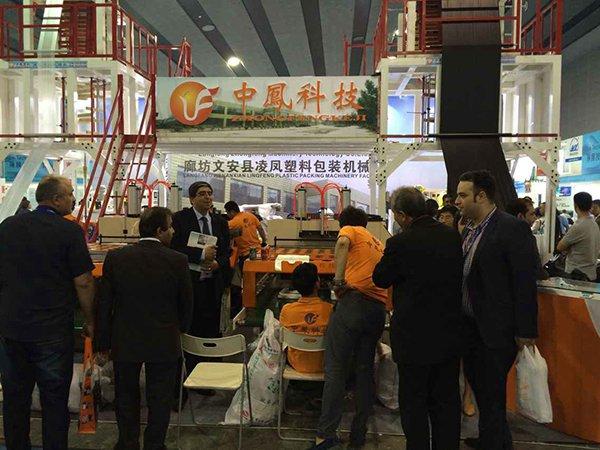 2015广州雅式橡塑展 (20)